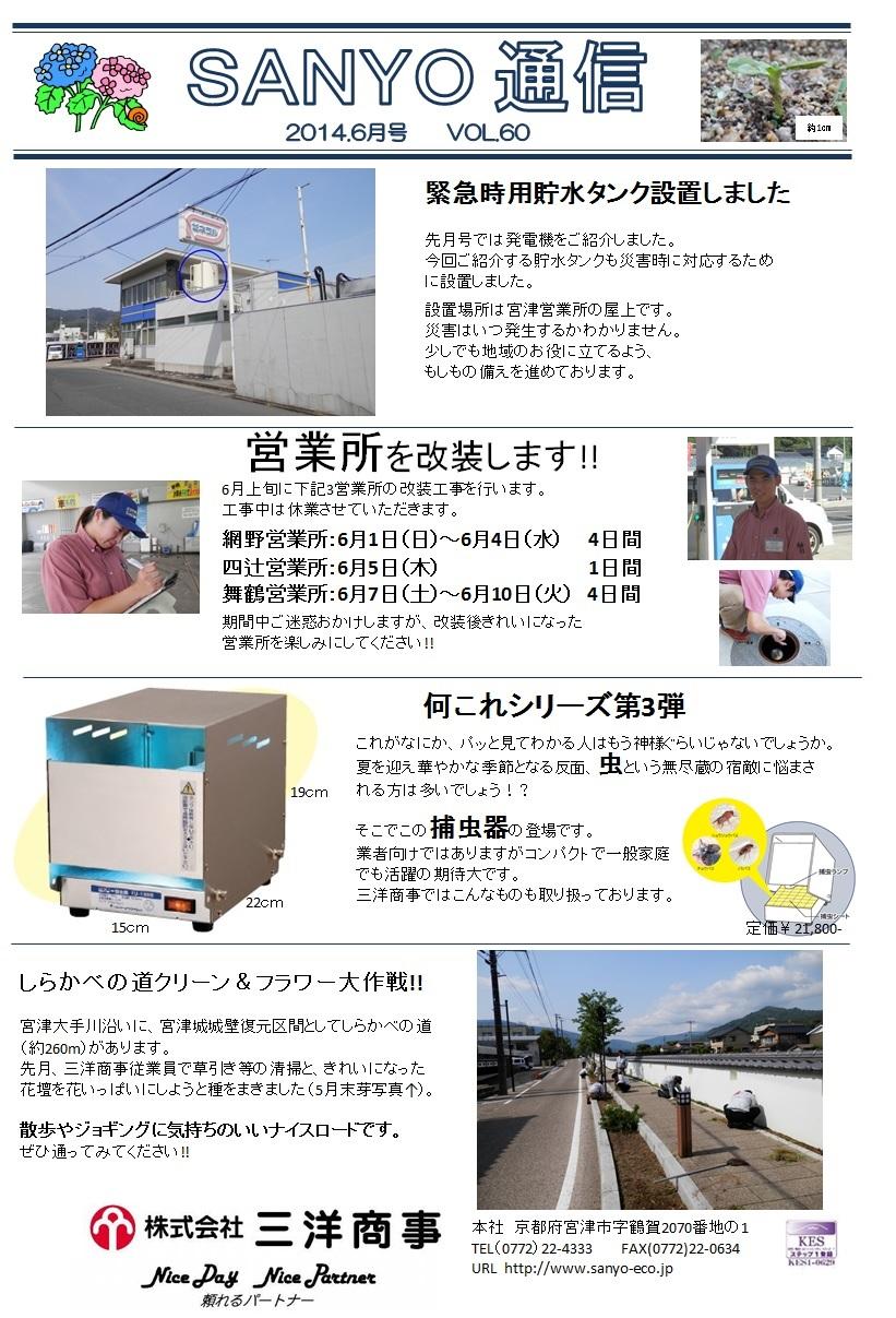 三洋通信6月号