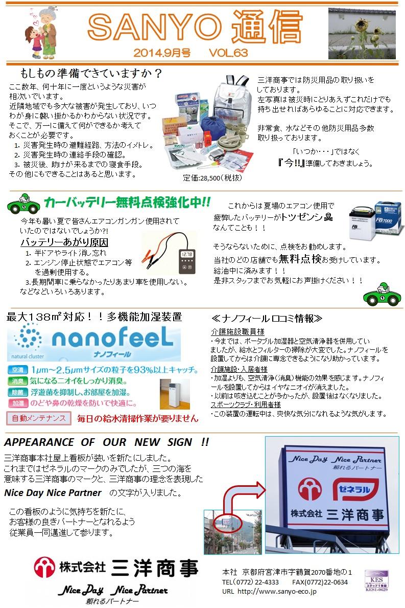三洋通信H26.9月号