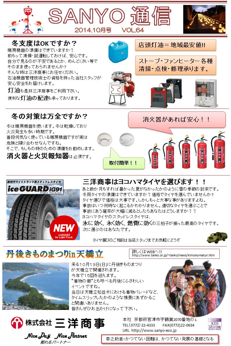 三洋通信10月号