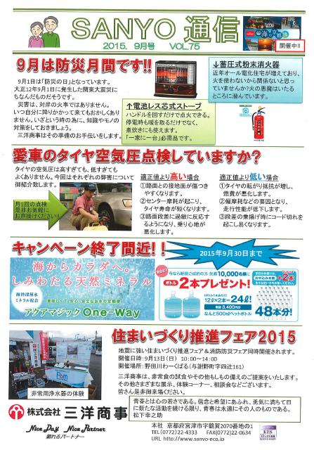 三洋通信2015.9