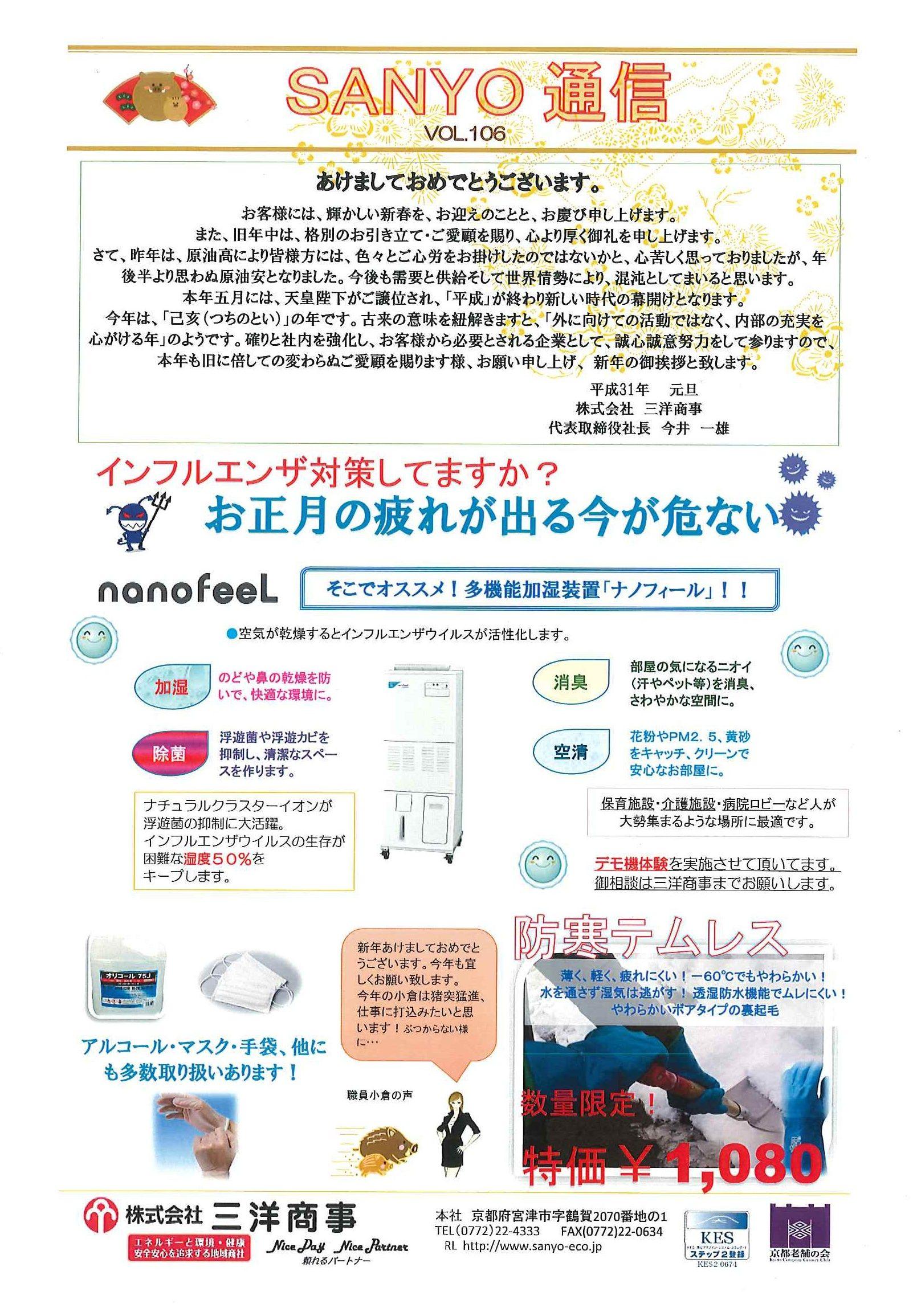 三洋通信VOL.106