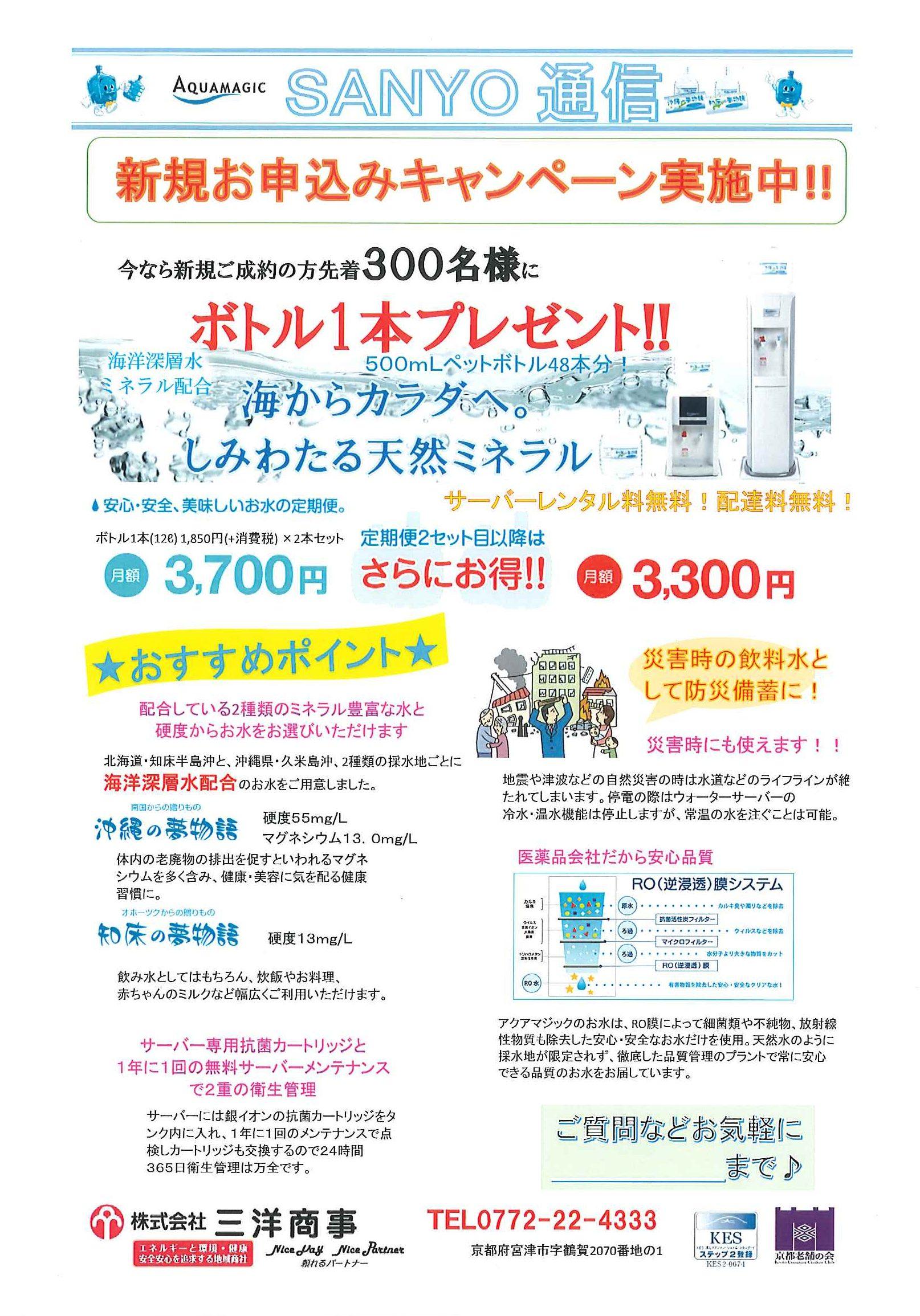 三洋通信アクアマジックキャンペーン号