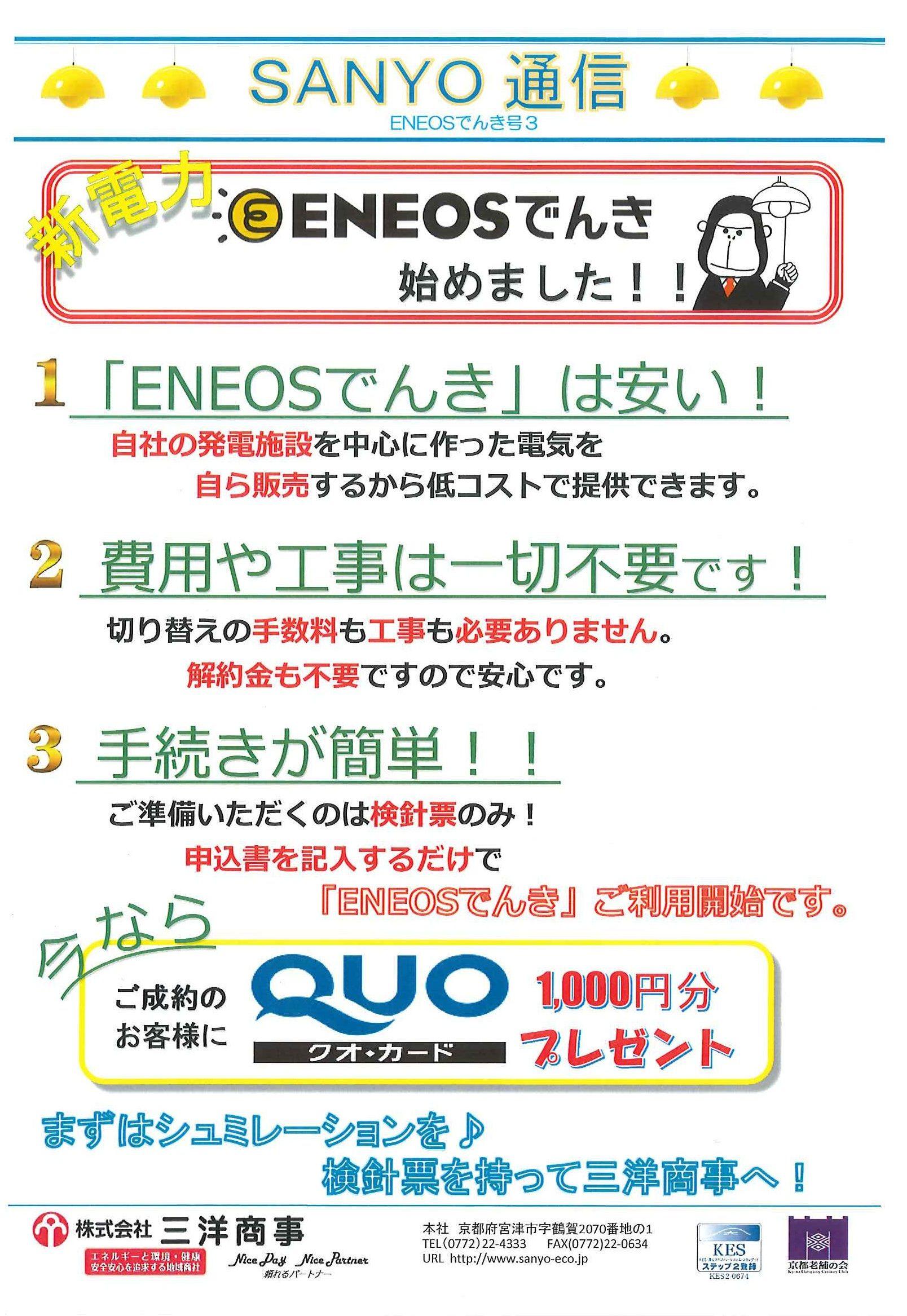 三洋通信 エネオス電気号-3
