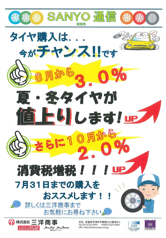 三洋通信 タイヤ特別号