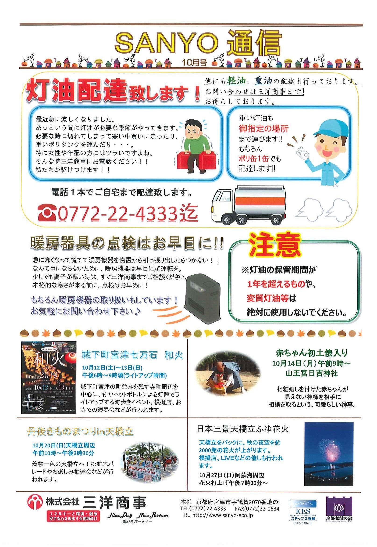 三洋通信 10月号