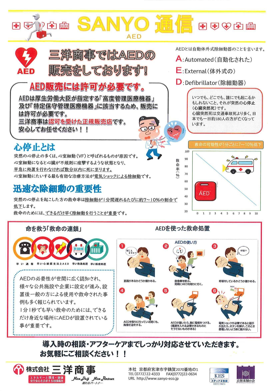 三洋通信 AED特別号