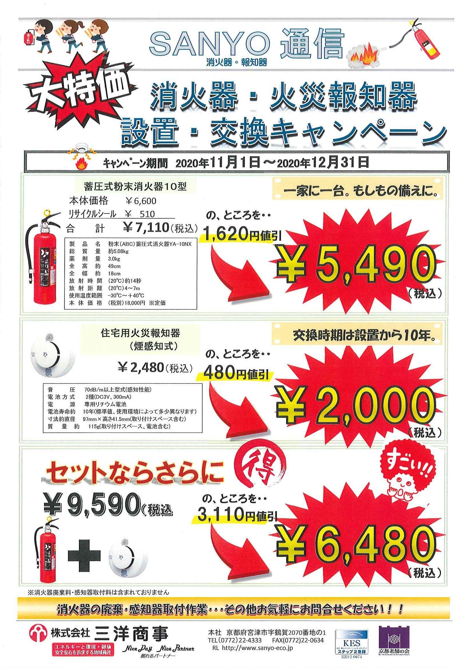三洋通信 消火器・報知器キャンペーン