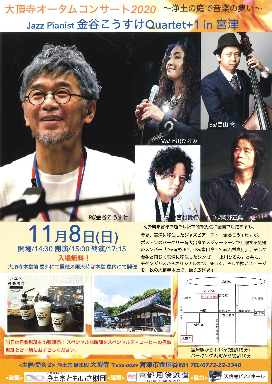 大頂寺オータムコンサート2020~浄土の庭で音楽の集い~