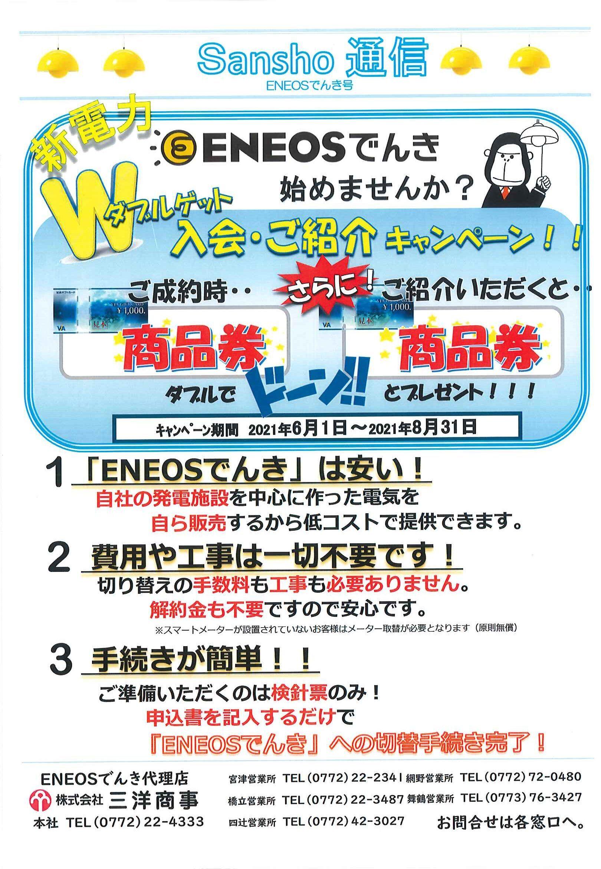 Sansho通信 ENEOSでんきキャンペーン