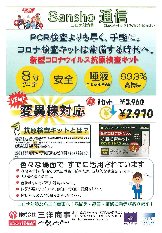Sansho通信 コロナ対策号